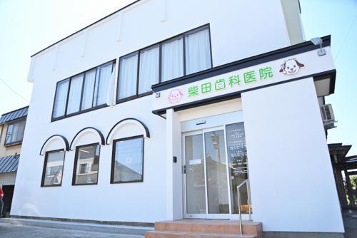 柴田歯科医院様店舗改修工事